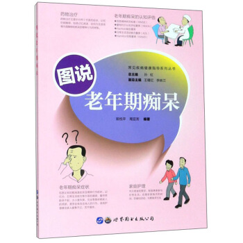 图说老年期痴呆/常见疾病健康指导系列丛书