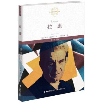 拉康/西方思想文化译丛