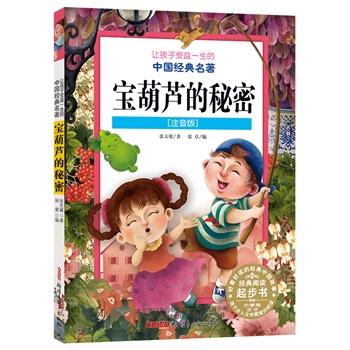 让孩子受益一生的中国经典名著:宝葫芦的秘密(注音版)