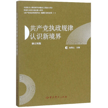 共产党执政规律认识新境界(修订再版)