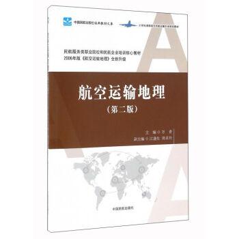 航空运输地理(第2版2006年版航空运输地理全新升级民航服务类职业院校和民航企业培训核心教材)/
