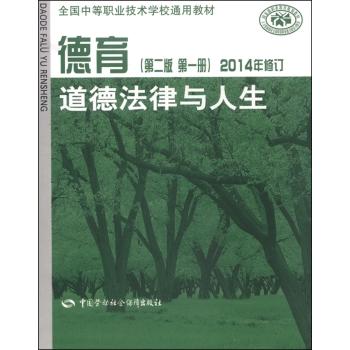 德育 道德法律与人生(第2版 第一册 2014年修订)