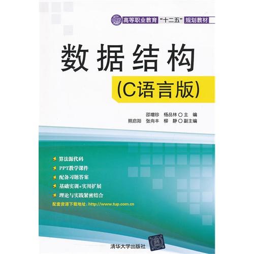 """数据结构(c语言版)(高等职业教育""""十二五""""规划教材)"""