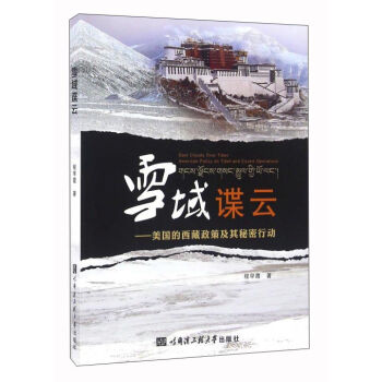 雪域谍云--美国的西藏政策及其秘密行动