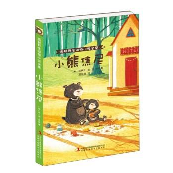小熊焦尼/西顿野生动物小说全集