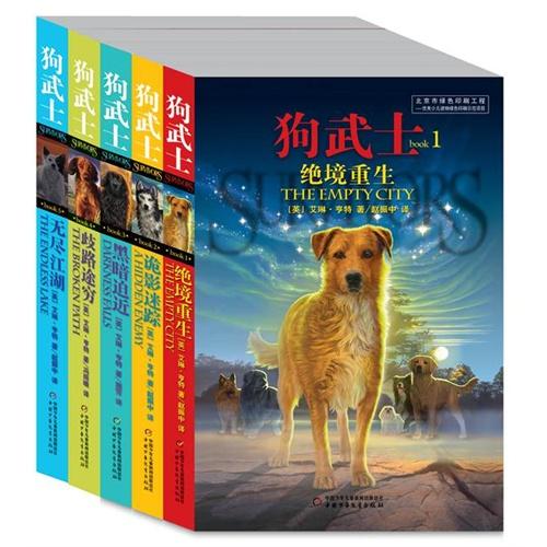 狗武士(全5册)