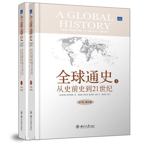 全球通史:从史前史到21世纪(第7版修订版 精装上下册)