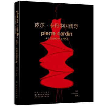 皮尔•卡丹中国传奇