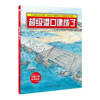 """超级港口建成了:""""中国力量""""科学绘本系列(精装)"""