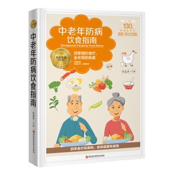 中老年防病饮食指南(精装)