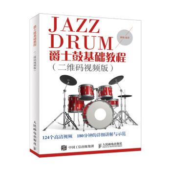 爵士鼓基础教程 二维码视频教学版