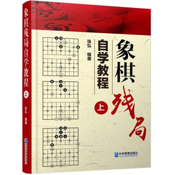 象棋残局自学教程(上)