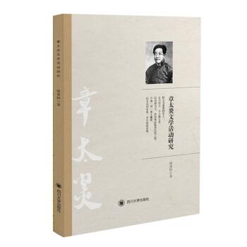 章太炎文学活动研究