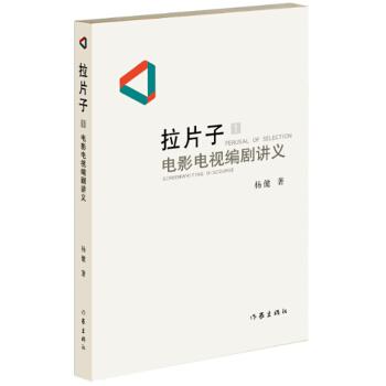 拉片子1:电影电视编剧讲义