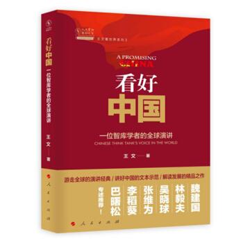 王文看世界系列3:看好中国:一位智库学者的全球演讲