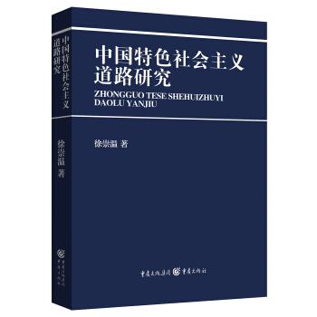 中国特色社会主义道路研究
