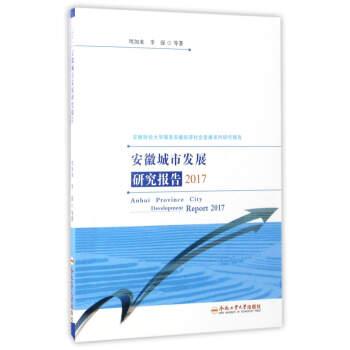 安徽城市发展研究报告(2017)