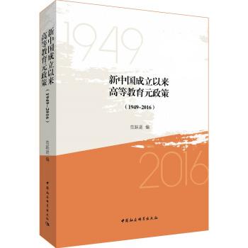新中国成立以来高等教育元政策(1949-2016)