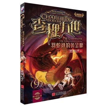 墨多多谜境冒险系列 查理九世 进级版:9羽蛇神的黄金眼