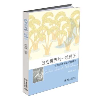 改变世界的一粒种子——记杂交水稻之父袁隆平