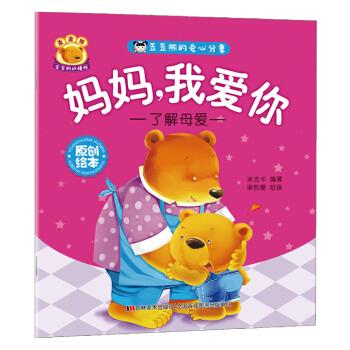 歪歪熊的爱心分: 妈妈,我爱你