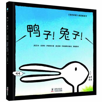 奇想国童眸图书出品:鸭子!兔子! (精装)