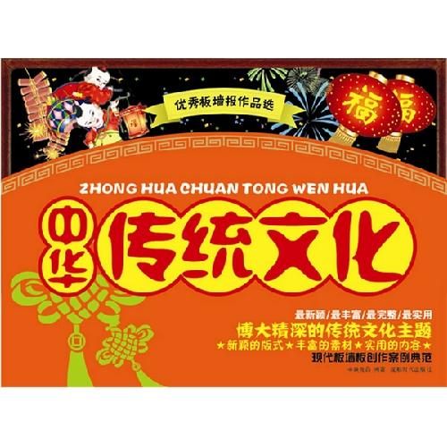 黑板报:中华传统文化
