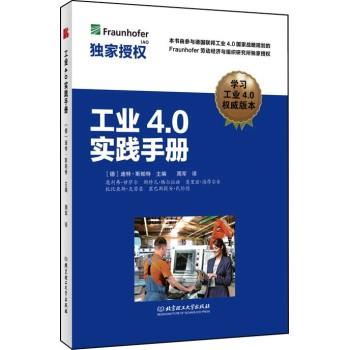 工业4.0实践手册