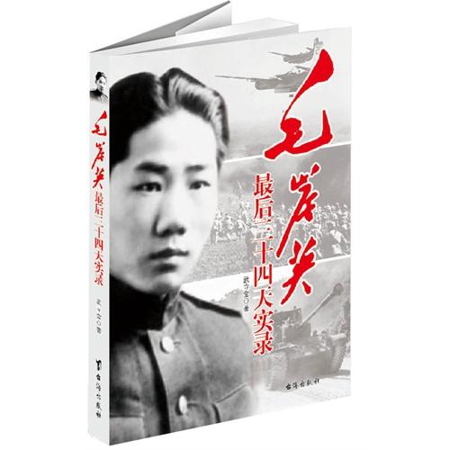 毛岸英最后三十四天真实实录 (国内首部揭露毛岸英生前三十四天真实实录,也是首部他的妻子刘思齐带着对丈夫的思念与敬佩深情作序的一部书。 )