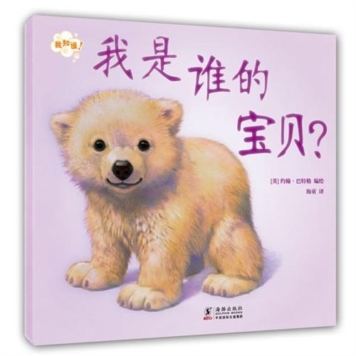 """""""我知道!""""动物宝贝系列--我是谁的宝贝?"""