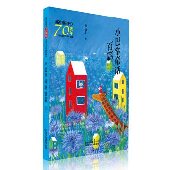 新中国成立70周年儿童文学经典作品集-小巴掌童话百篇