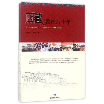 西藏教育六十年