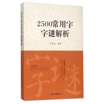 2500常用字字谜解析