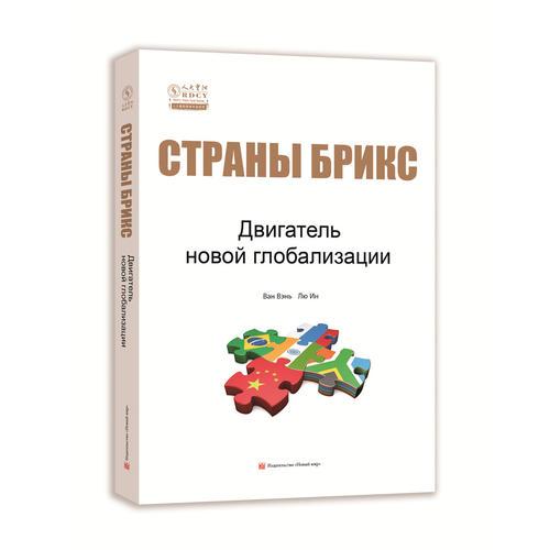 金砖国家:新全球化的发动机(俄文版)