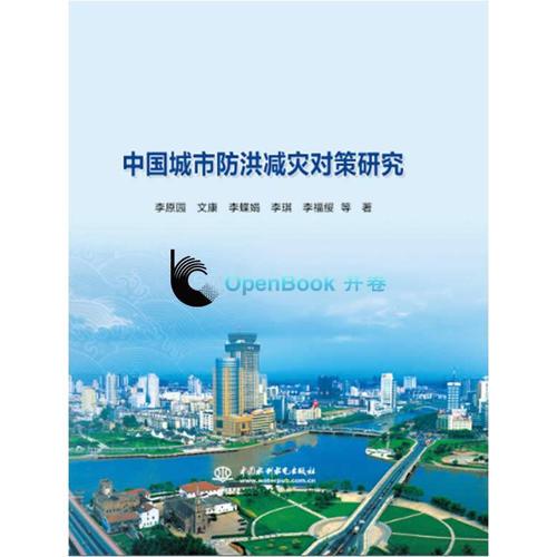 中国城市防洪减灾对策研究