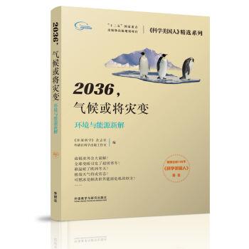2036,气候或将灾变