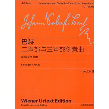巴赫二声部与三声部创意曲(BWV772-801)