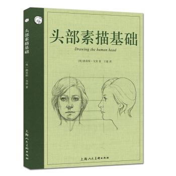 西方经典美术技法译丛——头部素描基础
