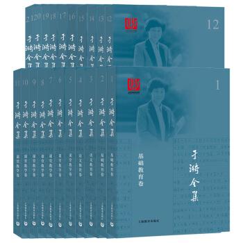 于漪全集平装(套装共21册)