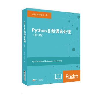 Python自然语言处理(影印版)