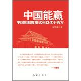 中国能赢·中国的制度模式何以优于西方