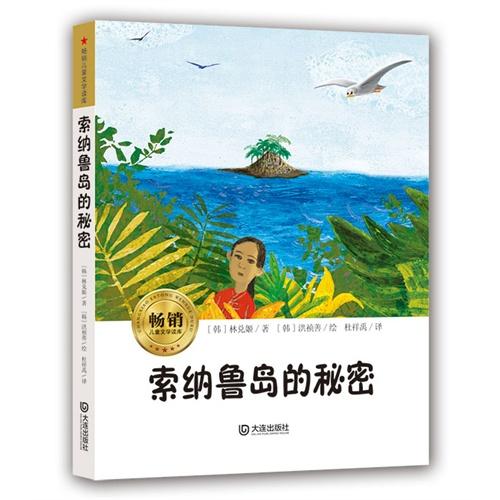畅销儿童文学读库·索纳鲁岛的秘密