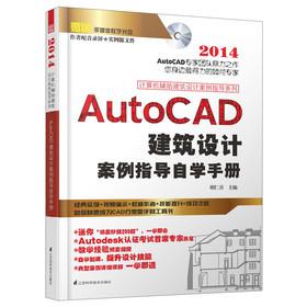 计算机辅助建筑设计案例指导系列 autocad建筑设计案例指导高清图片