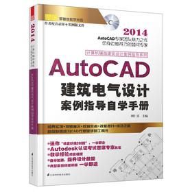 计算机辅助建筑设计案例指导系列 autocad建筑电气设计案例