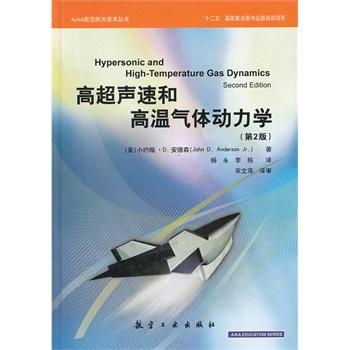 AIAA系列-高超声速和高温气体动力学(第2版)