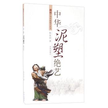 中华泥塑绝艺/图说中华传统绝艺丛书