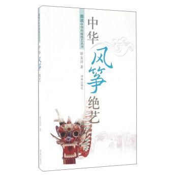 中华风筝绝艺/图说中华传统绝艺丛书