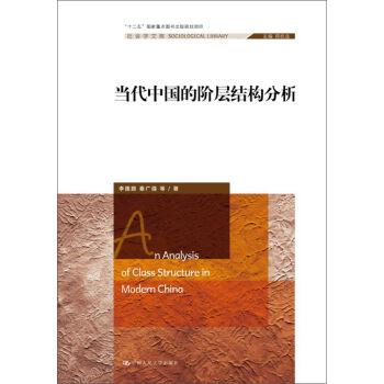 当代中国的阶层结构分析(社会学文库)