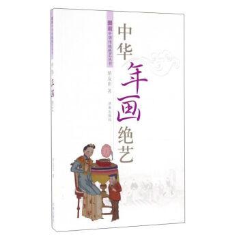 中华年画绝艺/图说中华传统绝艺丛书