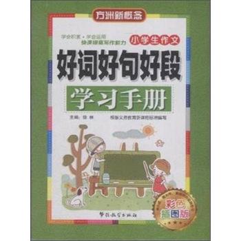 华语教学出版社 小学生作文好词好句好段学习手册